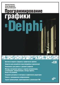 Тюкачев Н. Программирование графики в Delphi delphi конфитюр апельсиновый v halvatzis 370 г