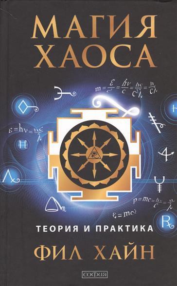 Хайн Ф. Магия хаоса. Теория и практика