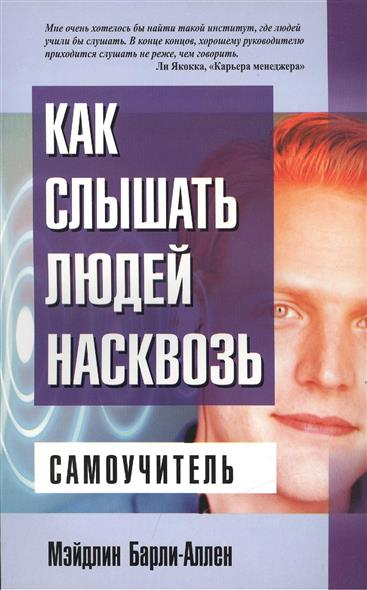 Барли-Аллен М. Как слышать людей насквозь Самоучитель, 2-е издание