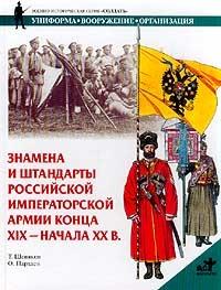 Знамена и штандарты Российской императорской армии конца 19 - начала 20 в
