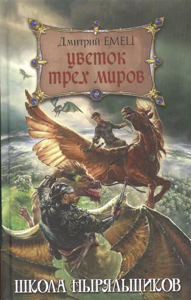 Емец Д. Цветок Трех Миров ISBN: 9785699984985 емец д первый эйдос