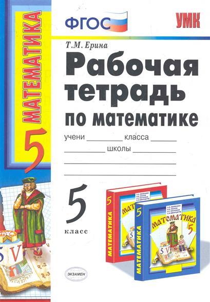Ерина Т.: Рабочая тетрадь по математике 5 кл.