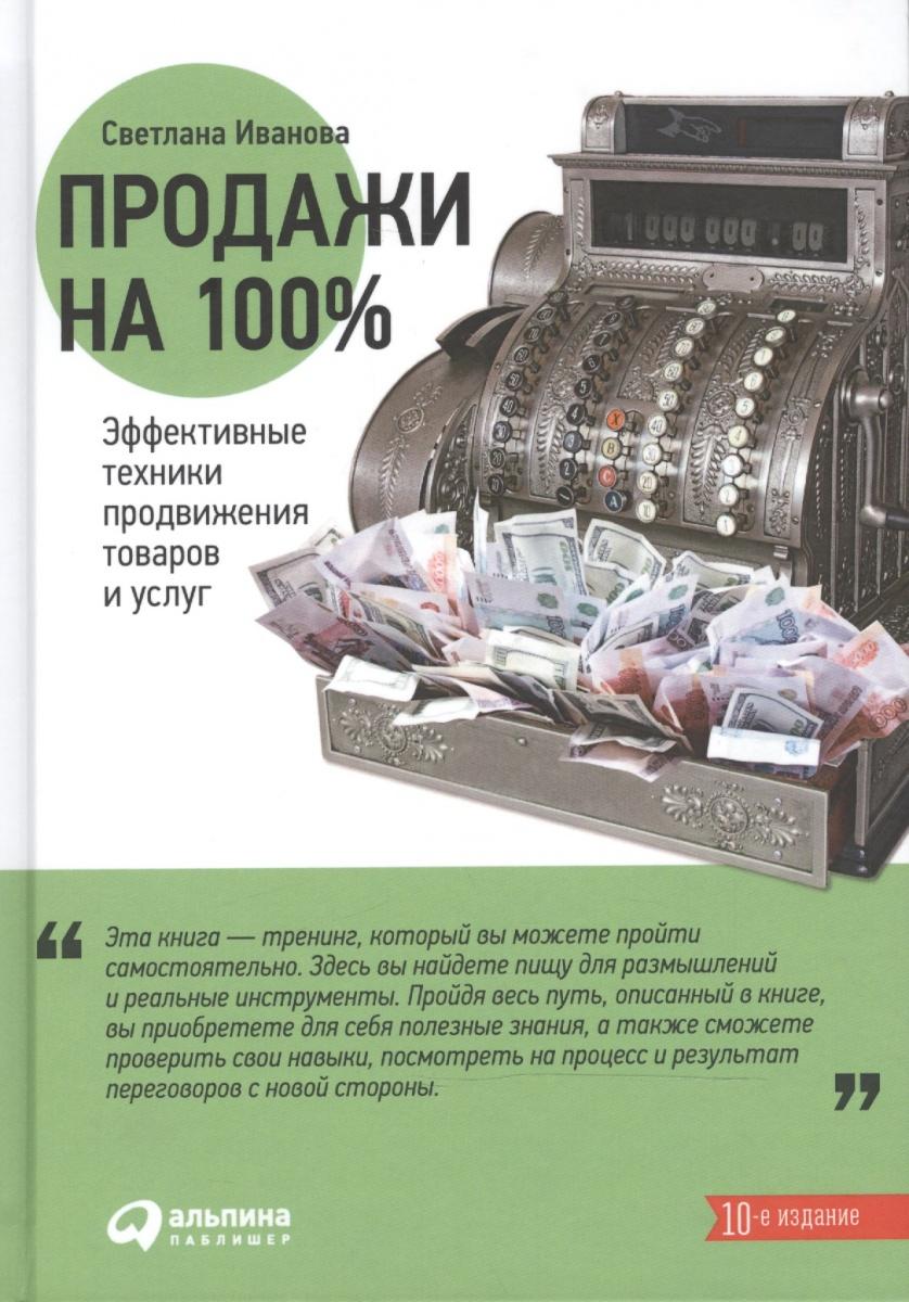 Иванова С. Продажи на 100% Эффект. техники продвижения товаров и услуг