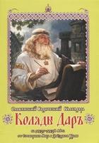 Славянский Ведический Календарь Коляды Даръ на 7527-7528 лета от Сотворения Мира в Звездном Храме