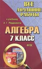 Все домашние работы к учебнику Ю.Н. Мордковича