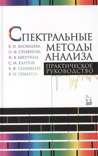 Спектральные методы анализа. Практическое руководство. Учебное пособие