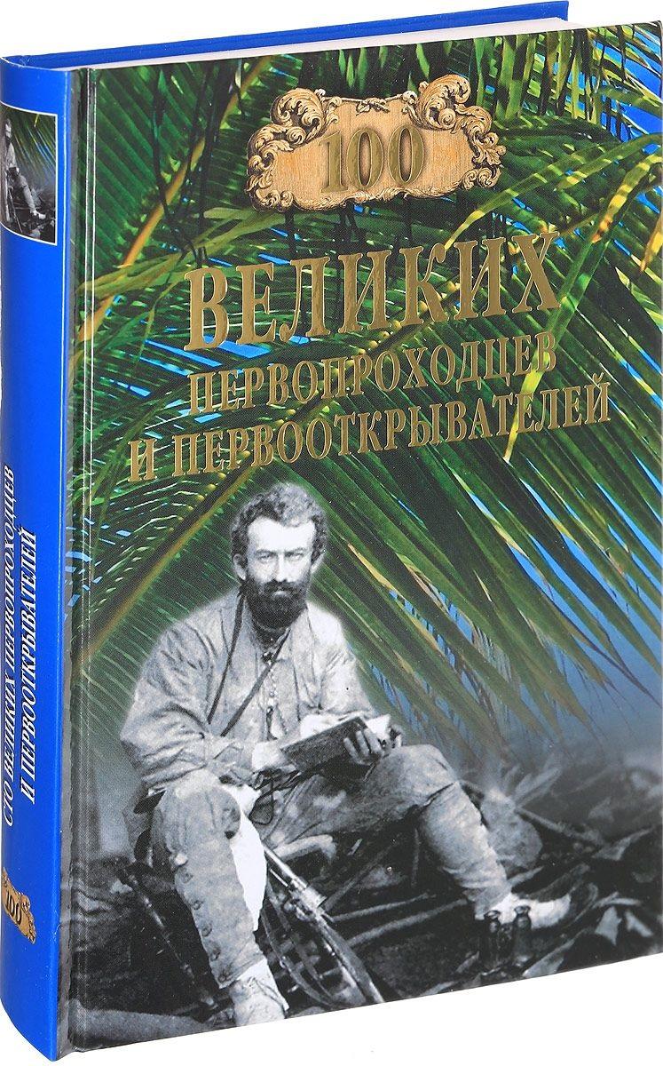 Книга 100 великих первопроходцев и первооткрывателей. Зигуненко С.