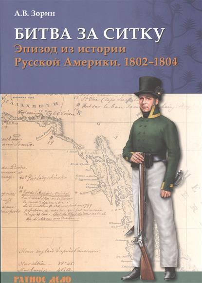 Битва за Ситку. Эпизод из истории Русской Америки. 1802-1804