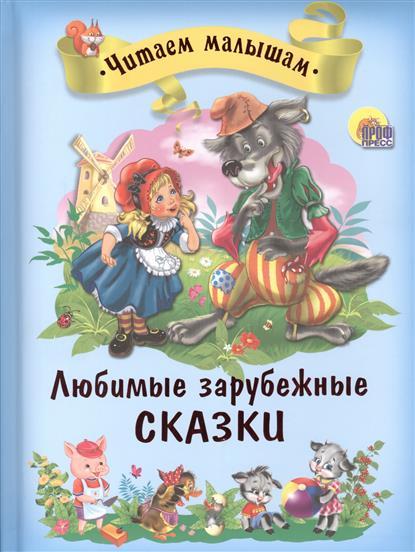 Гетцель В. (ред.) Любимые зарубежные сказки