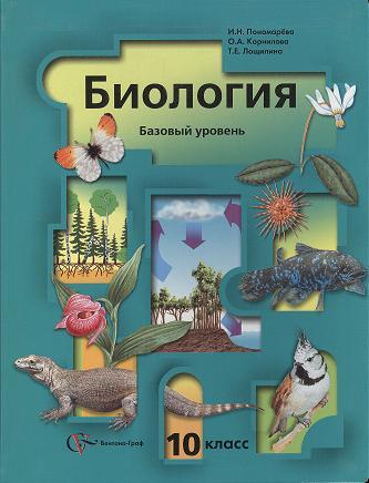 Биология. 10 класс. Базовый уровень. Учебник для учащихся общеобразовательных учреждений. Издание третье, переработанное