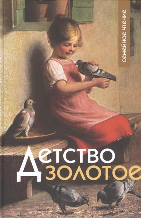 Стацевич О. (сост.) Детство золотое детство лидера