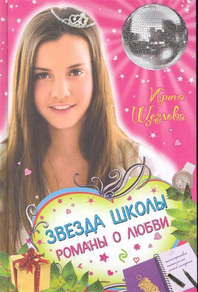 Щеглова И. Звезда школы Романы о любви