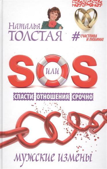 SOS или Спасти Отношения Срочно Мужские измены