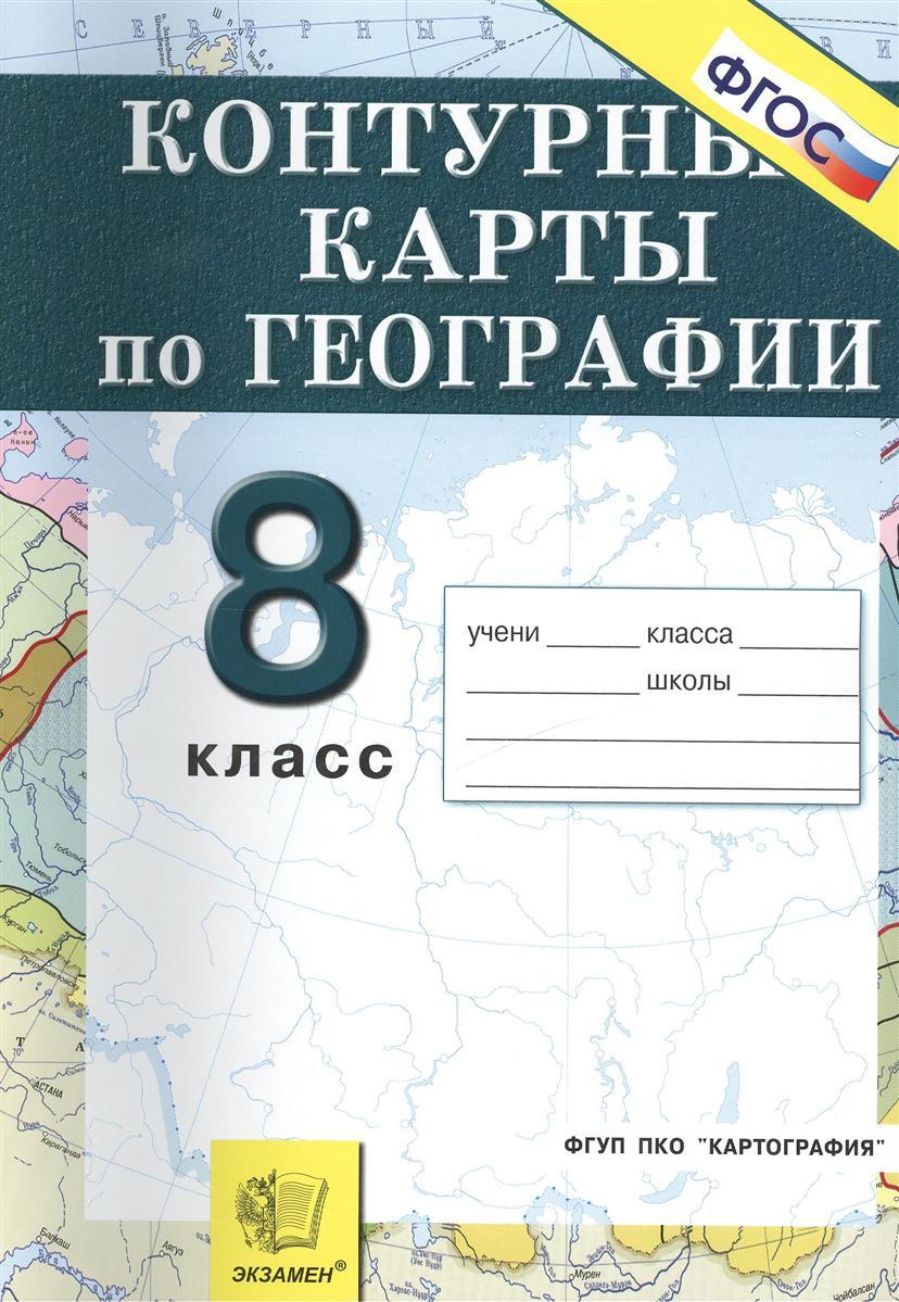 Контурные карты по географии. Россия: Природа, население, хозяйство. 8 класс