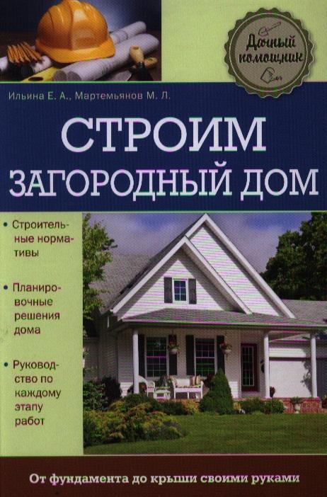 Ильина Е., Мартемьянов М. Строим загородный дом книги эксмо строим дом из бруса