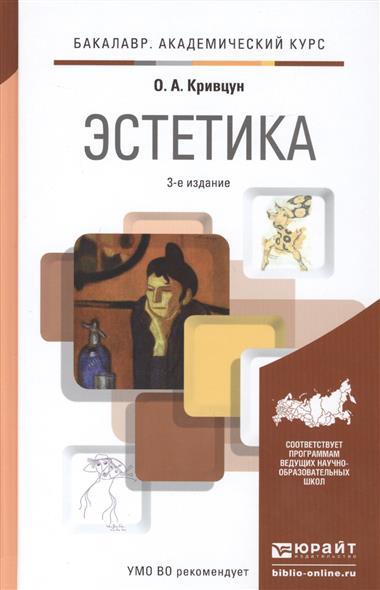 Кривцун О. Эстетика. 3-е издание олег александрович кривцун эстетика 3 е изд пер и доп учебник для спо
