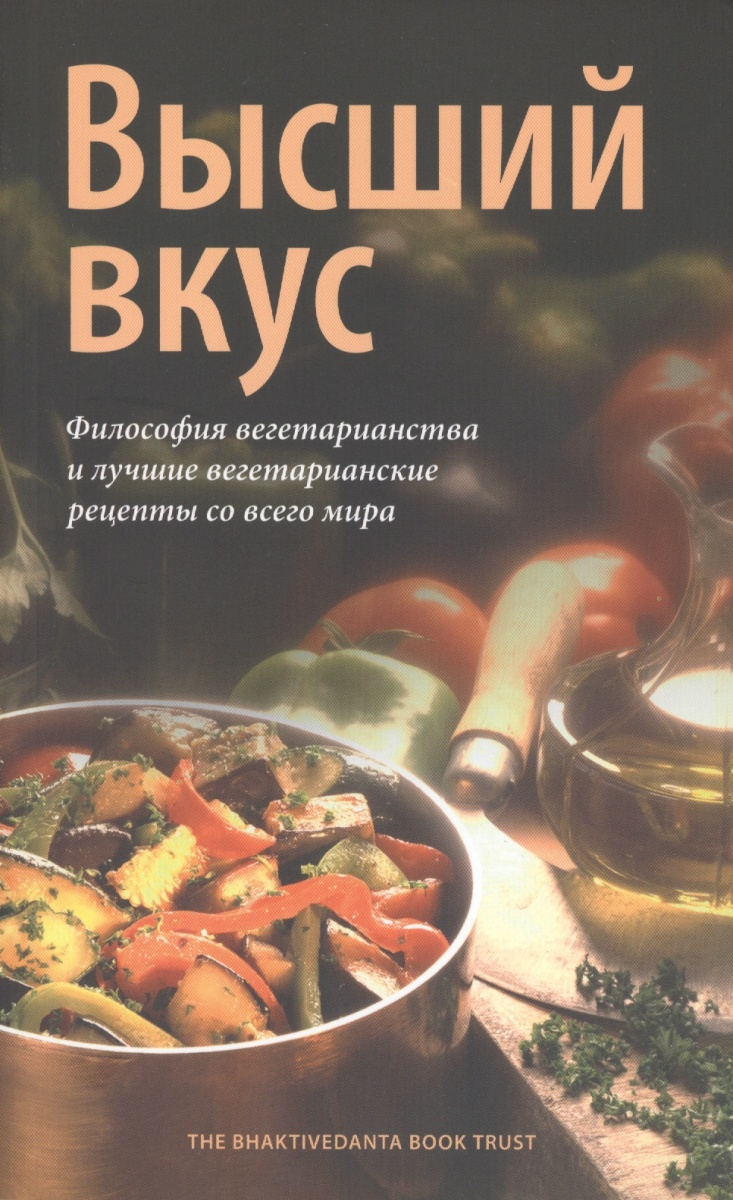Бхутатма дас, Курма дас, Друтакарма дас, Мукунда Госвами Е. Высший вкус. Философия вегетарианства и лушие вегетарианские рецепты со всего мира utl16 multimeter test lead cable red black 2 pcs