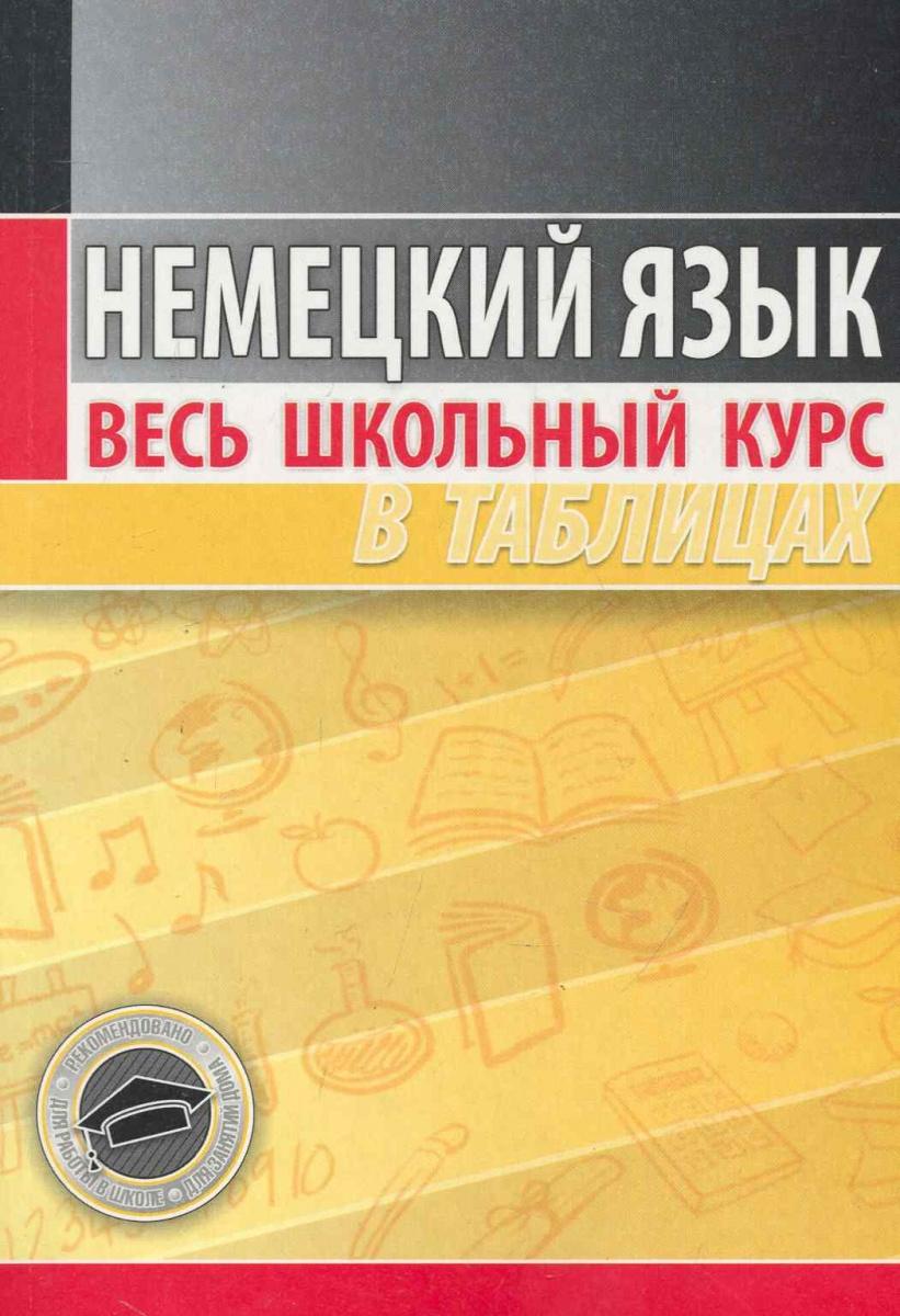 Фото - Грак Н. Немецкий язык Весь школьный курс в таблицах информатика весь школьный курс в таблицах