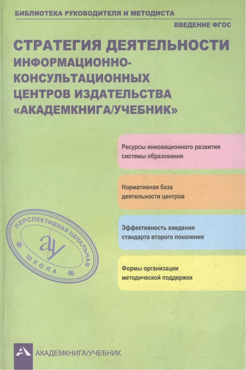 Стратегия деятельности информационно-консультационных центров издательства