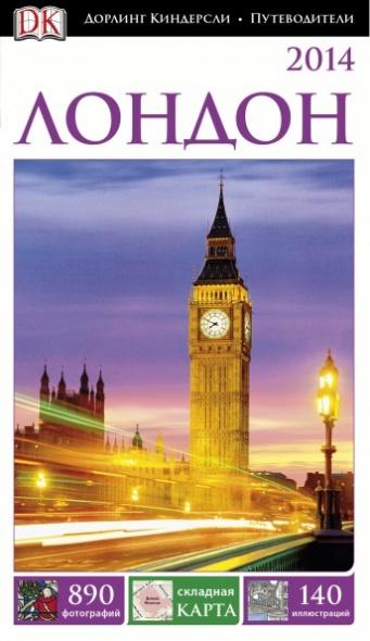 Липмен М. (сост.) Лондон. Путеводитель ISBN: 9785170812448