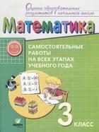 Математика. 3 класс. Самостоятельные работы на всех этапах учебного года. Пособие для учащихся