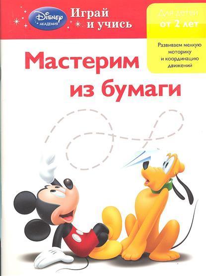 Жилинская А. (ред.) Мастерим из бумаги