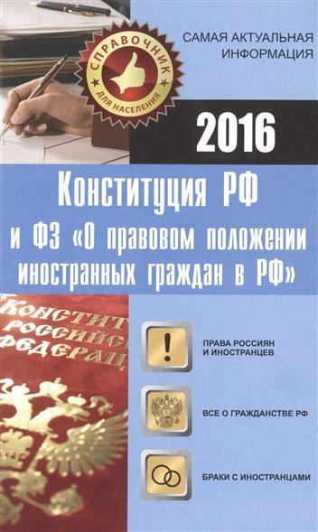 Конституция РФ и Федеральный закон