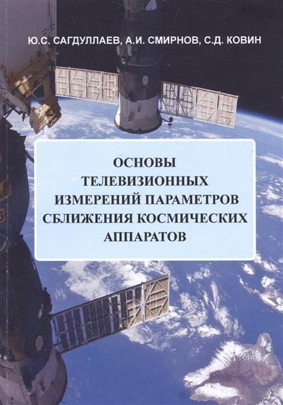 Основы телевизионных измерений параметров сближения космических аппаратов. Монография