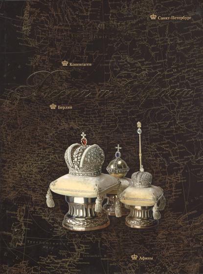 Россия и Европа. Династические связи. Вторая половина XIX - начало XX века. Книга-фотоальбом