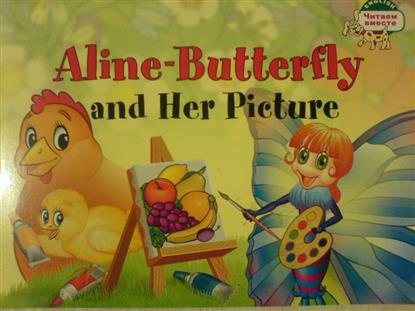 Бабочка Алина и ее картина