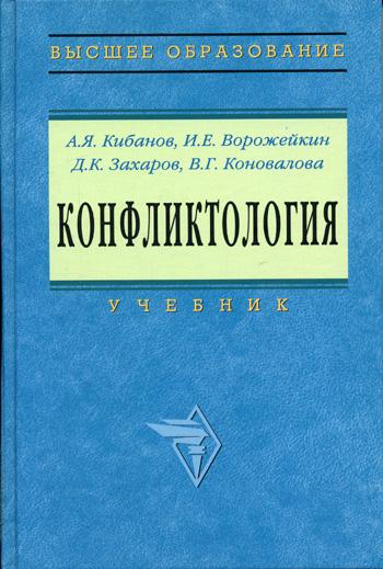 Книга Конфликтология Ворожейкин. Ворожейкин И.