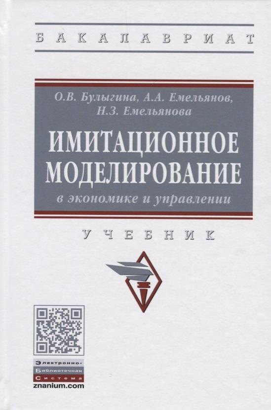 Булыгина О., Емельянов А., Емельянова Н. Имитационное моделирование в экономике и управлении. Учебник валерий строгалев имитационное моделирование