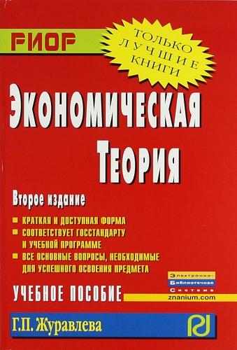 Экономическая теория Уч. пос. карман.формат егоров в харитонова ю трудовой договор уч пос