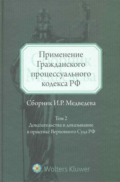 Применение ГПК РФ т.2 Доказательства и доказывания…