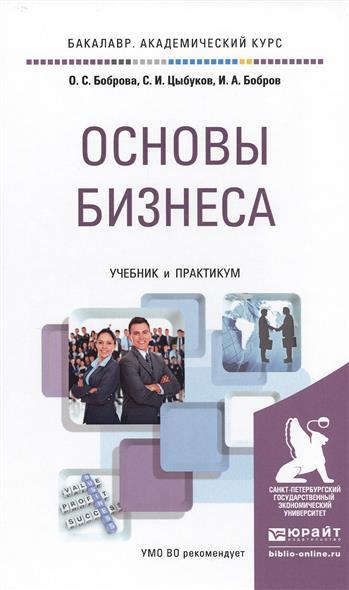 Основы бизнеса. Учебник и практикум для академического бакалавриата