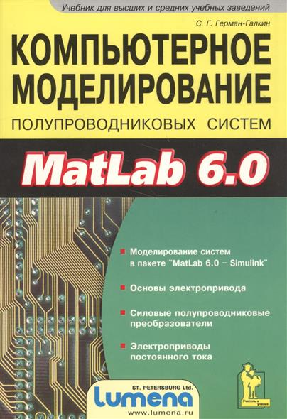 Герман-Галкин С. Компьютерное моделирование полупроводниковых систем MatLab 6.0 Моделирование систем в пакете MatLab 6.0 - Simulink. Основы электропривода. Силовые полупроводниковые преобразователи. Электроприводы постоянного тока matlab