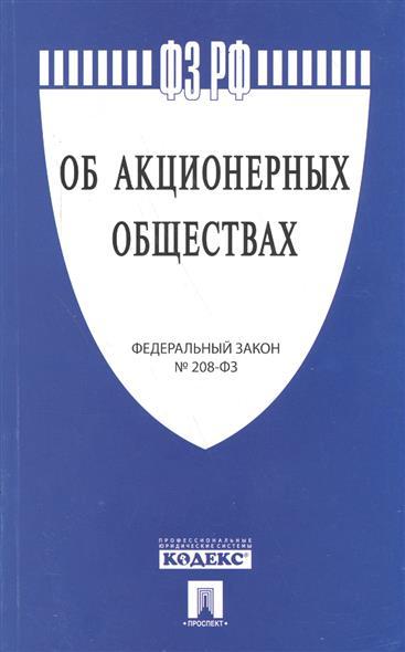 Об акционерных обществах. Федеральный закон №208-ФЗ