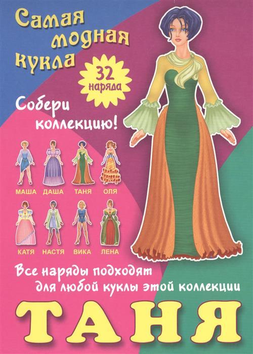Ткачук А. (ред.) Таня. Самая модная кукла. 32 наряда. Собери коллекцию! Все наряды подходят для любой куклы этой коллекции самая стильная твоя модная прическа