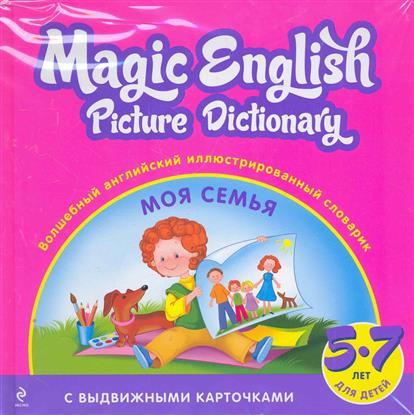 Magic English Picture Dictionary Волшебный англ. илл. словарик Моя семья