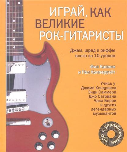 Капоне Ф., Копперуэйт П. Играй, как великие рок-гитаристы. Джем, шред и риффы в 10 простых уроках