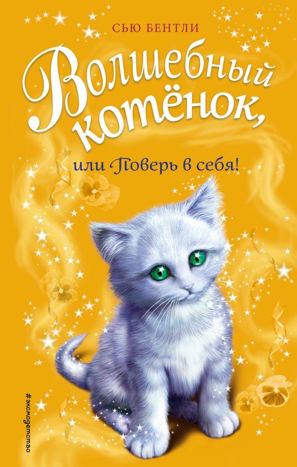 Бентли С. Волшебный котенок, или Поверь в себя! бентли с волшебный котенок или летние чары