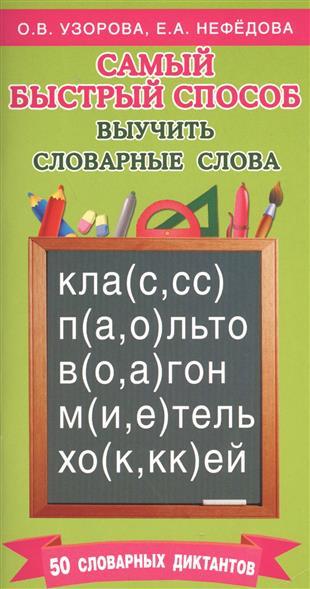 Узорова О., Нефедова Е. Самый быстрый способ выучить словарные слова о в узорова самый быстрый способ выучить правила английского языка 2 4 классы