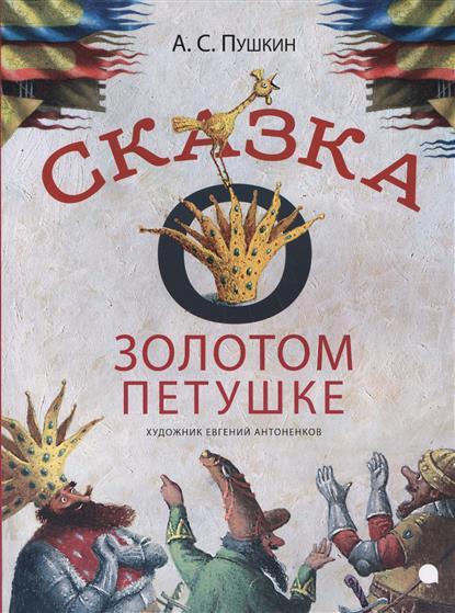 Пушкин А.С. Сказка о золотом петушке пушкин а сказка о золотом петушке
