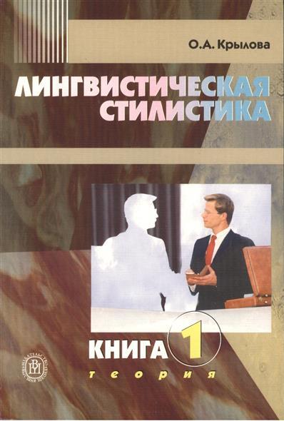 Крылова О.: Лингвистическая стилистика. Книга 1. Теория