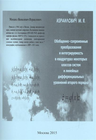 Израилович М. Обобщенно-сопряженные преобразования и интегрируемость в квадратурах некоторых классов систем и линейных дифференциальных уравнений второго порядка ISBN: 9785997332631 цена