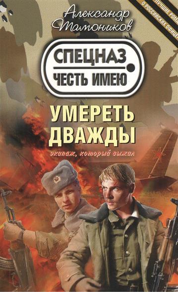 Тамоников А.: Умереть дважды