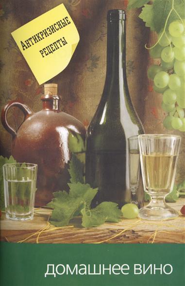 Домашнее вино. Антикризисные рецепты