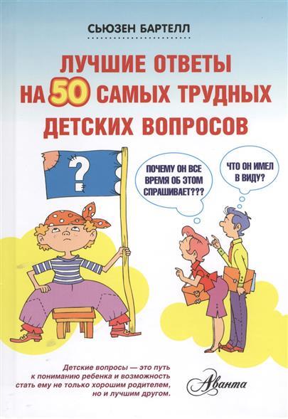 Бартелл С. Лучшие ответы на 50 самых трудных детских вопросов (Аванта) аванта шапка avanta 990267 белый