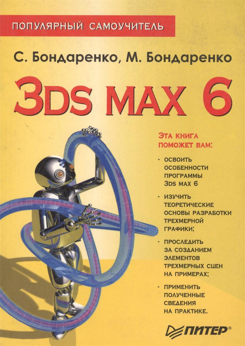 Бондаренко С., Бондаренко М. 3ds max 6 teachpro 3ds max 6