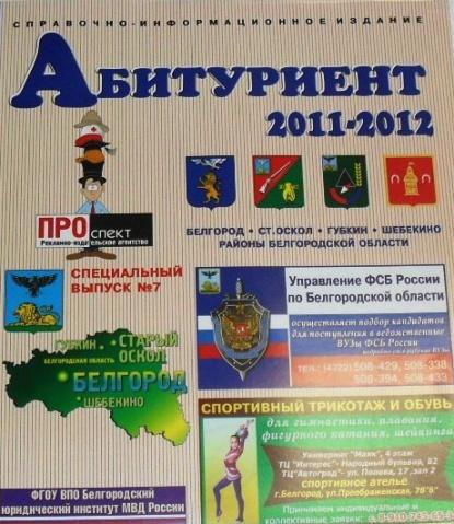 Справочник Абитуриент Белгород и Белгородская обл. 2011-2012